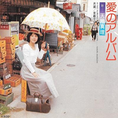 koishikute_records-img1000x1000-1505722370uy26wt24457xx.jpg